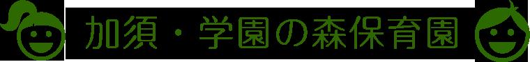 加須・学園の森保育園